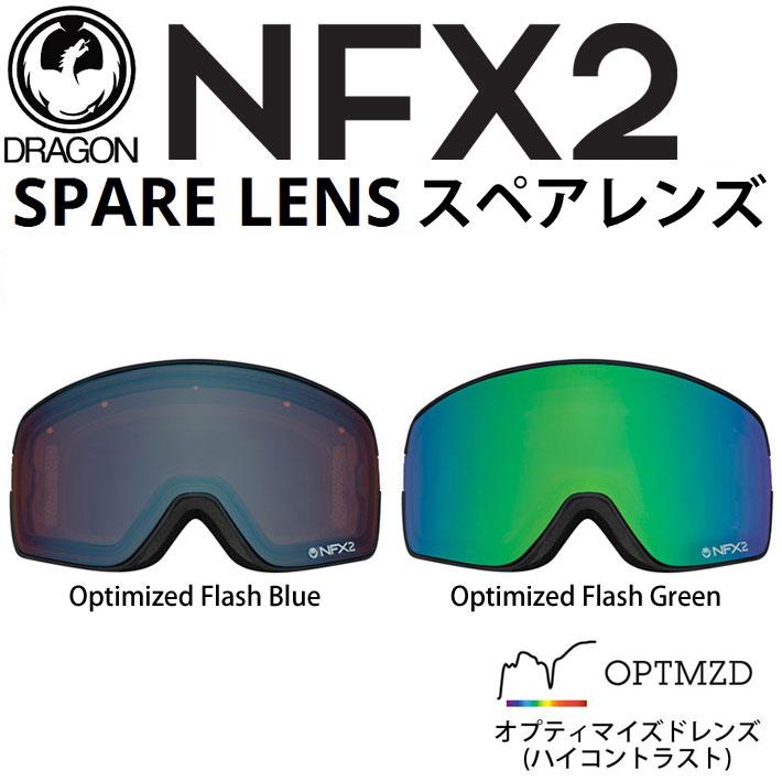 DRAGON ドラゴン ゴーグルスペアレンズ NFX2 Optimized ハイコントラストレンズ [2色] 交換レンズ スノーボード スノーゴーグル 正規品
