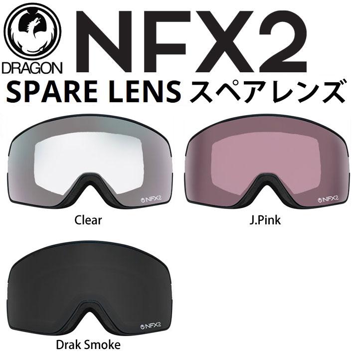 DRAGON ドラゴン ゴーグルスペアレンズ NFX2 [3色] 交換レンズ スノーボード スノーゴーグル 正規品