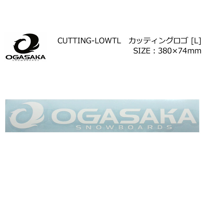 OGASAKA オガサカ スノーボード ステッカー カッティングロゴ L 380mm×74mm STICKER カッティングステッカー