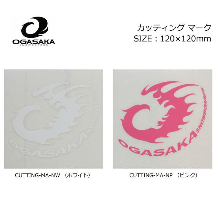 OGASAKA オガサカ スノーボード ステッカー [カッティング マーク] 120mm×120mm カッティングステッカー CUTTING STICKER