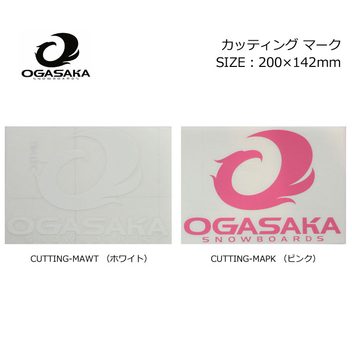 OGASAKA オガサカ スノーボード ステッカー [カッティング マーク] 200mm×142mm カッティングステッカー CUTTING STICKER