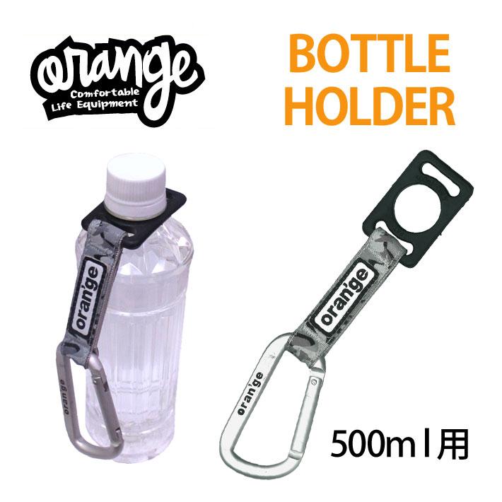 [現品限り特別価格]Oran'ge オレンジ BOTTLE HOLDER ボトルホルダー 500ml用 アウトレット
