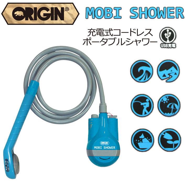 ORIGIN オリジン MOBI SHOWER モビシャワー モバイルシャワー 充電式 リユース エコシャワー