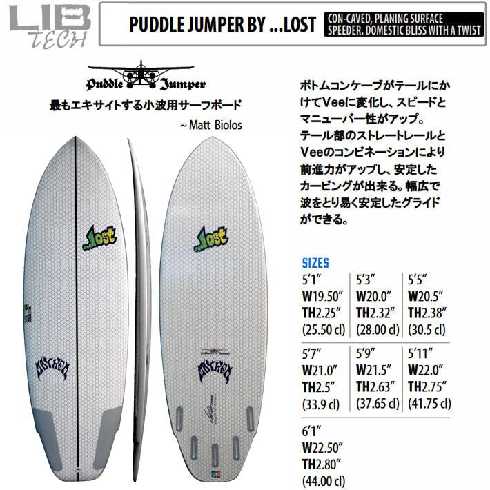 【送料無料】2017 Lib Tech リブテック サーフボード PUDDLE JUMPER パドルジャンパー LOST ロスト ショートボード MATHEM メイヘム Mat Biolos
