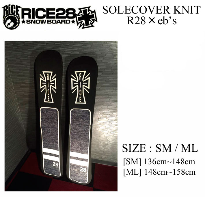 16-17 rice28 SOLECOVER KNIT R28×eb's ライス ソールカバー スノーボード