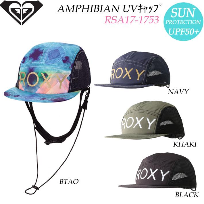 2017 ROXY 帽子 RSA171753 サーフキャップ ひも AMPHIBIAN UV JET CAP UPF50 帽子