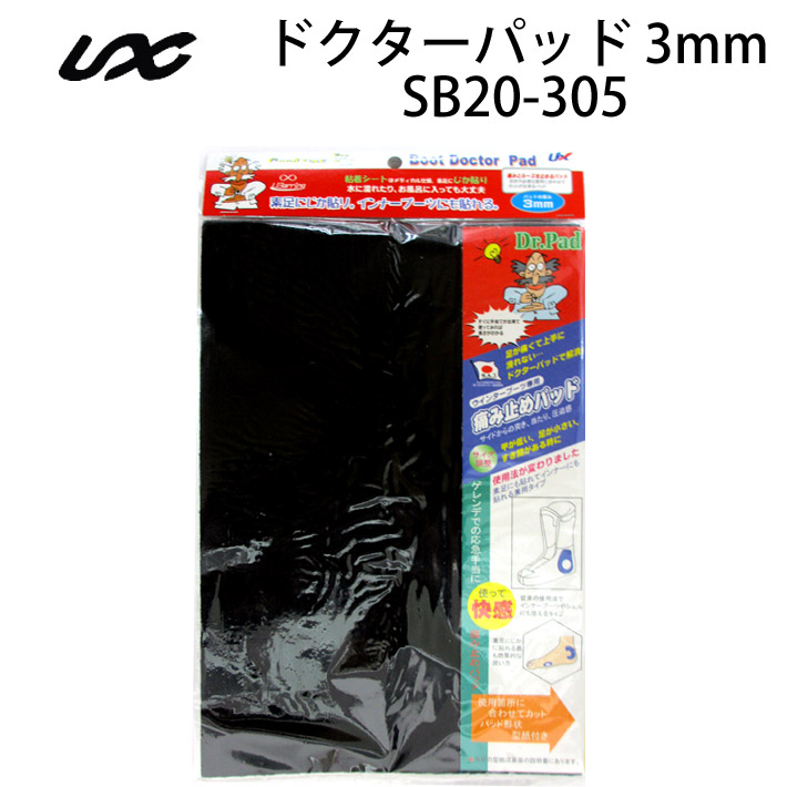 UNIX Dr.Pad ドクターパッド3mm SB20-305 インナーブーツ パッド ユニックス