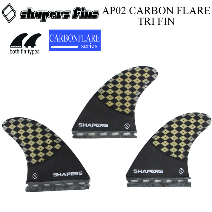 SHAPERS FIN シェイパーズフィン AP02 carbonflare MLサイズ トライフィン アシャー・ペイシー カーボンフレア TRIFIN SETUP セット