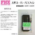 16-17 FNX nanotech wax  AWスーパーパラフィン 80g -10℃〜+10℃ ベース兼用オールラウンド 固形ワックス