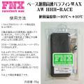 16-17 FNX nanotech wax  AW HHH-RACE 80g -10℃〜+10℃ ベース兼用 高速ハードパラフィン スノーボード ワックス
