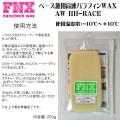 16-17 FNX nanotech wax  AW HH-RACE 200g -10℃〜+10℃ ベース兼用 高速パラフィン スノーボード ワックス