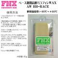 16-17 FNX nanotech wax  AW HH-RACE 80g -10℃〜+10℃ ベース兼用 高速パラフィン スノーボード ワックス