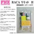16-17 FNX nanotech wax  RACEリキッド H -2℃〜+10℃ スノーボード スタートワックス 液体ワックス
