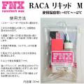 16-17 FNX nanotech wax  RACEリキッド M -6℃〜-2℃ スノーボード スタートワックス 液体ワックス