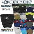 DESTINATION ディスティネーション サーフィン用デッキパッド Dan Malloy ダン・マロイ 3ピース デッキパッチ