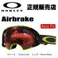 オークリー スノーゴーグル OAKLEY AIRBRAKE エアブレイク 7073-06 プリズム アジアンフィット 日本正規品 16-17