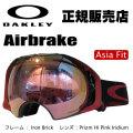 オークリー スノーゴーグル OAKLEY AIRBRAKE エアブレイク 7073-07 プリズム アジアンフィット 日本正規品 16-17