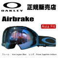 オークリー スノーゴーグル OAKLEY AIRBRAKE エアブレイク 7073-09 プリズム アジアンフィット 日本正規品 16-17