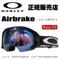 オークリー スノーゴーグル OAKLEY AIRBRAKE エアブレイク 7073-12 プリズム アジアンフィット 日本正規品 16-17