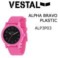VESTAL ベスタル 腕時計 ALPHA BRAVO PLASTIC  [ALP3P03] アルファブラボープラスチック ヴェスタル 正規品 【ラッピング可】