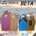 [現品限り] ボディーボード MANTA マンタボディーボード BETA ベータ 2016モデル MANTAボディーボード