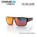 サングラス 偏光 CARVE カーブ SUBLIME サブライム [MATT.BLK_ORG.REVO] 偏光レンズ