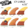 "CAPTAIN FIN  キャプテンフィン CF-LARGE 4.75"" ショートボード用 トライフィン ラージ"