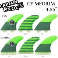 "CAPTAIN FIN  キャプテンフィン CF-MEDIUM 4.55"" ショートボード用 トライフィン ミディアム"