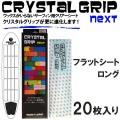 CRYSTAL GRIP NEXT 【クリスタルグリップ ネクスト】フラットシート ロングボード用 デッキパッド