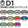 DRAGON ドラゴン ゴーグルスペアレンズ D1 [11色] 交換レンズ スノーボード スノーゴーグル 正規品