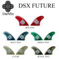 DART FIN 【ダートフィン】 DS-X(FUTURE)TINT ロングボード用 サイドフィン