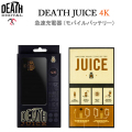 DEATH LENS �ǥ���� DEATH JUICE 4K ��Х�����㡼���㡼