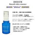 DOUCE ドゥース スムーススキン エッセンス (Smooth skin essence) 全身用美容液・濃密美容液