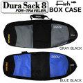 Dura Sack8デュラサックエイト Fish box case フィッシュ ボックスケース ショートボード用デッキカバー