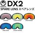 DRAGON ドラゴン ゴーグルスペアレンズ DX2 [5色] 交換レンズ スノーボード スノーゴーグル 正規品