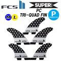 【送料無料】[FCS2 フィン] SUPER BRAND スーパーブランド Paformance Core TRI QUAD 5フィン パフォーマンスコア [Medium,Large]