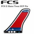 【FCS2 フィン】FCS II-Slater Trout 8.5 スレータートラウト SUP Fin スタンドアップパドルボードフィン