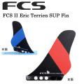 【FCS2 フィン】FCS II-Eric Terrien 8.5 エリック ダーリン SUP Fin スタンドアップパドルボードフィン