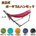 ポータブル ハンモック hammok 自立式 折りたたみ式 持ち運び可能 ハンモック