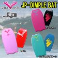 ボディーボード V-BODYBOARDS ブイボディーボード JP DIMPLE BAT ジェイピーディンプル バットテール 2016モデル Vボディーボード