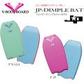 ボディーボード JP-DIMPLE BAT ジェイピーディンプル V-BODYBOARDS ブイボディーボード