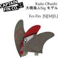CAPTAIN FIN  キャプテンフィン 大橋海人 シグネチャーモデル [FCS] Kaito Ohashi トライフィン ショートボード用