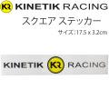 KINETIK RACING キネティックレーシング ステッカー スクエア 17.5cm