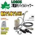 簡易シャワー LOGOS ロゴス 2電源モバイルシャワー YD シガーソケット (DC電源) 電池 サーフィン アウトドア キャンプ
