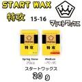 15-16 マツモトワックス 特攻 (とっこう) [20g]スノーボード生塗りWAX チューンナップ用品