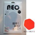 NEWAX NEO ネワックスネオ 補充、補修用 5ピース 標準タイプ 六角形状 サーフィン・デッキパッド・ワックス