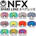 DRAGON ドラゴン ゴーグルスペアレンズ NFX [11色] 交換レンズ スノーボード スノーゴーグル 正規品
