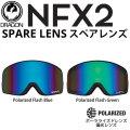 DRAGON ドラゴン ゴーグルスペアレンズ NFX2 Polarized 偏光レンズ [2色] 交換レンズ スノーボード スノーゴーグル 正規品