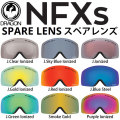 DRAGON ドラゴン ゴーグルスペアレンズ NFXs [9色] 交換レンズ スノーボード スノーゴーグル 正規品