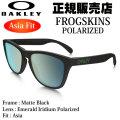 代引料無料 オークリー サングラス OAKLEY フロッグスキン FROGSKIN 9245-43 偏光レンズ ASIA FIT 日本正規品